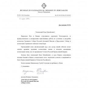 Благодарственное письмо от Русской Духовной Миссии в Иерусалиме