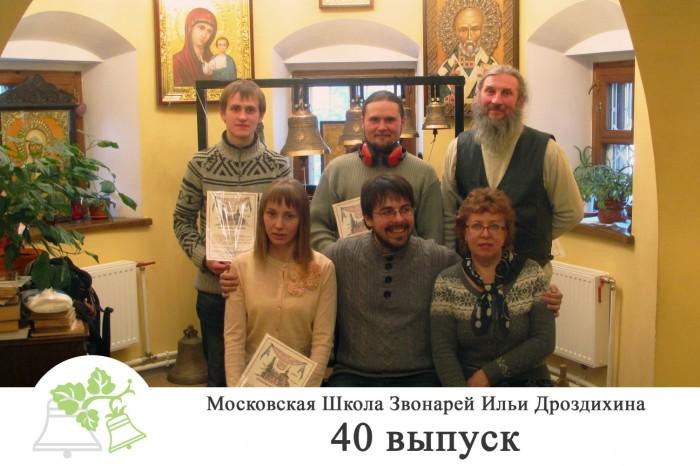 ФИНАЛ 40 набор 7 февраля 2012