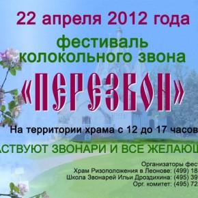 ПЕРЕЗВОН - 2012 и концерты колокольного звона