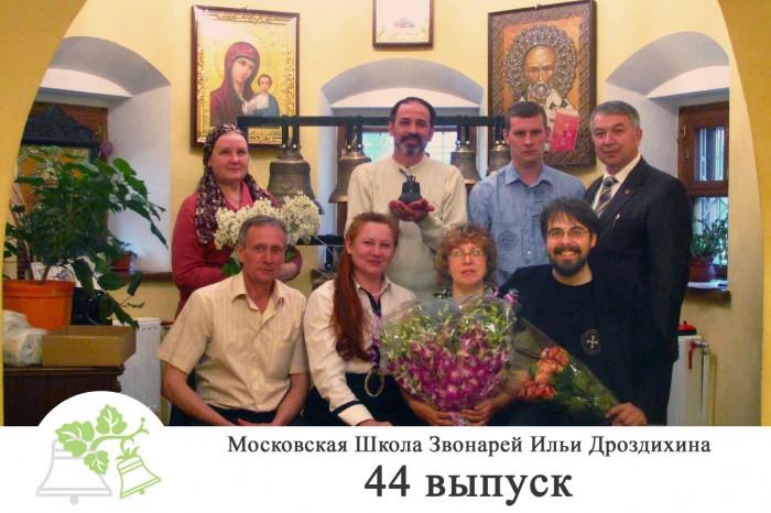 ФИНАЛ 44 набор 14 мая 2012