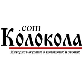 Интернет-журнал о колоколах