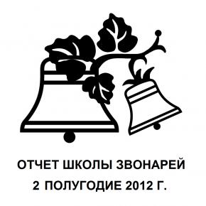 Отчет о деятельности Школы Звонарей за 2-ое полугодие 2012 г.