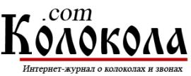 Колокола.Ком - журнал про колокола и колокольные звоны
