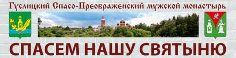 guslitsky