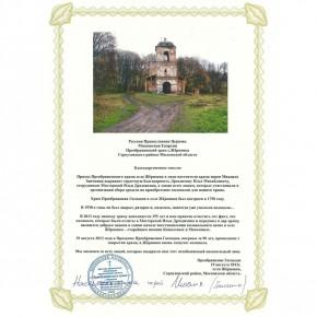 Благодарственное письмо от Преображенского храма, с. Жерновка