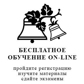 Бесплатное on-line обучение в Школе Звонарей