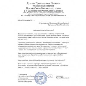 Благодарственное письмо от Свято-Введенского храма в г. Саяногорске