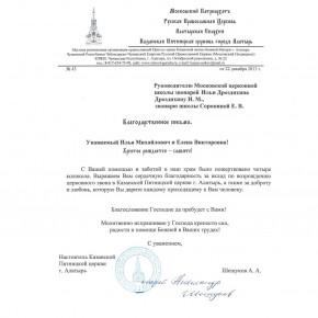 Благодарственное письмо от Казанского храма города Алатырь