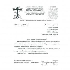 Благодарность от Глебовой пустыни Тверской епархии
