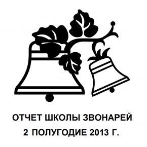 Отчет о деятельности Школы Звонарей за 2-ое полугодие 2013 г.