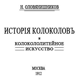 """Впервые в Интернете опубликована знаменитая книга """"История колоколов и колокололитейное искусство"""""""