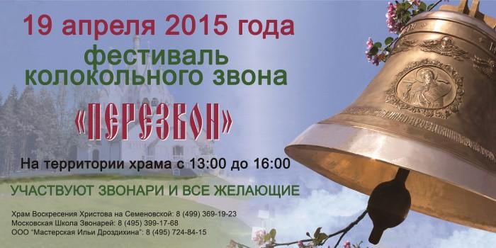 perezvon_2015