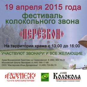 ПЕРЕЗВОН–2015 и концерты колокольного звона