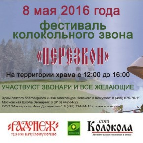 ПЕРЕЗВОН–2016 и концерты колокольного звона