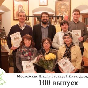 Общая фотография 100 набора (1 ноября 2016 года)