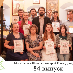 Общая фотография 84 набора (29 июня 2015 года)
