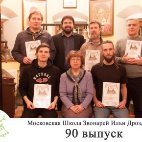 Общая фотография 90 набора (22 декабря 2015 года)