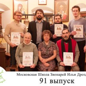 Общая фотография 91 набора (1 февраля 2016 года)