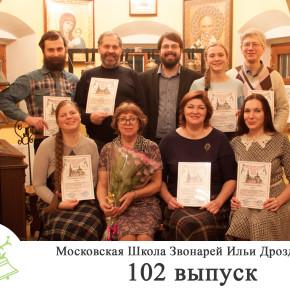 Общая фотография 102 набора (27 декабря 2016 года)