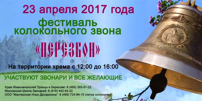 2-шт.-ТИФ-Банер-Борисово-Перезвон-2017