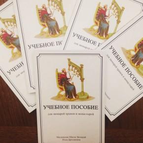 Учебник Школы Звонарей (новый тираж)